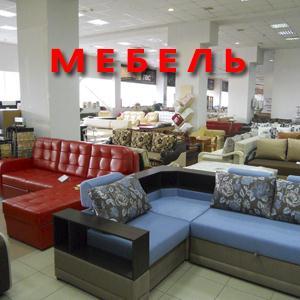 Магазины мебели Опалихи