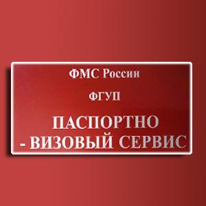 Паспортно-визовые службы Опалихи