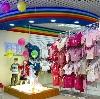 Детские магазины в Опалихе