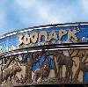 Зоопарки в Опалихе