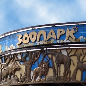 Зоопарки Опалихи